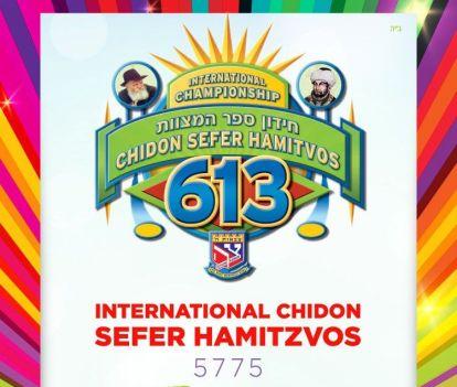 Chidon Flyer1